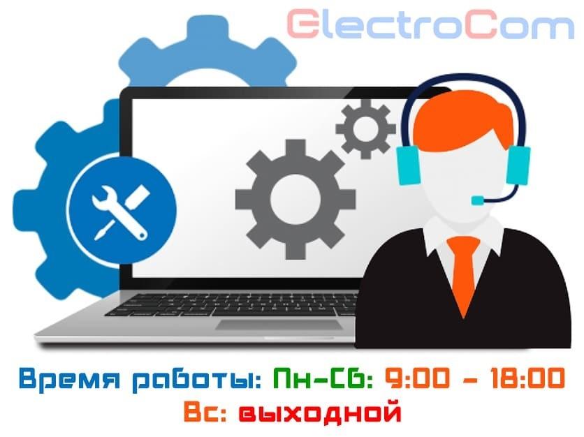 ElectroCom - всегда на связи