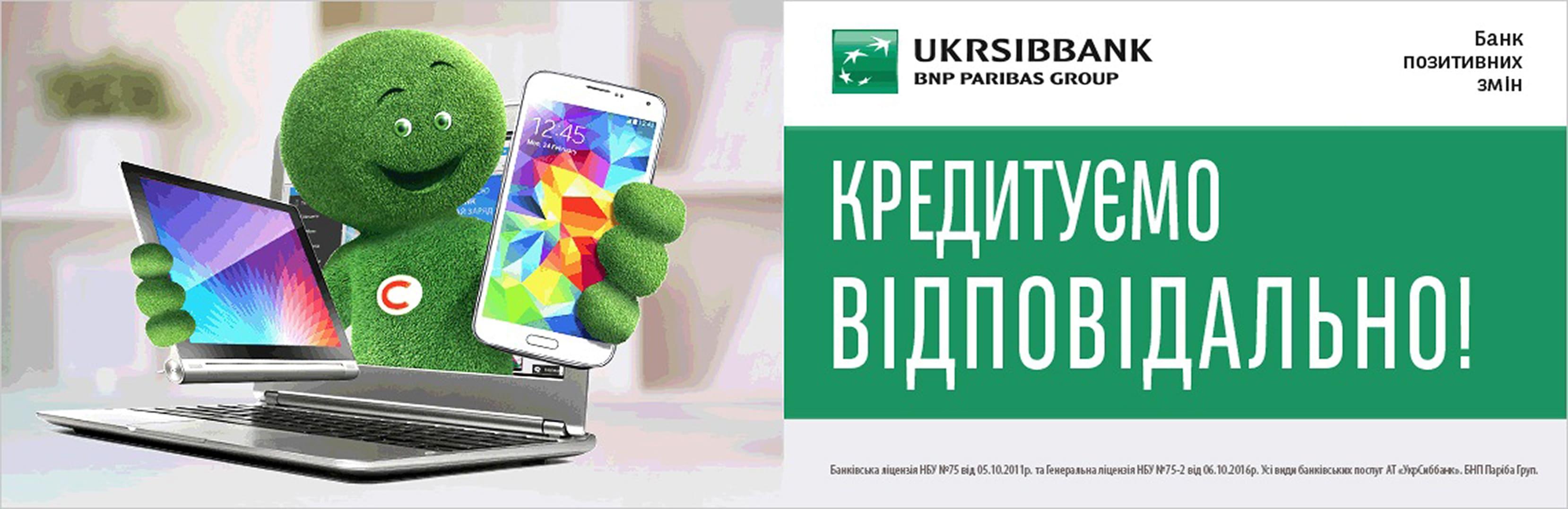 ElectroCom - продажа в кредит - УкрСоцБанк