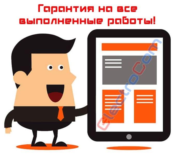 ElectroCom - гарантийные условия компании